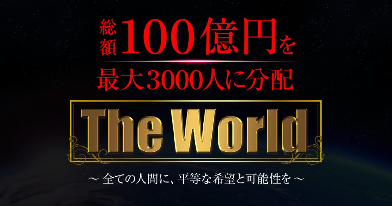 【青木勝利】「The World」は解約するべき?【詐欺・返金】