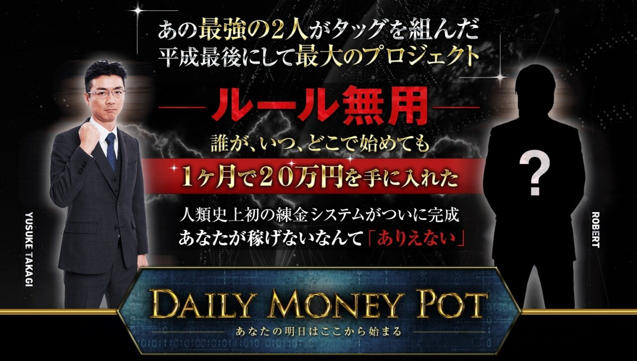 Daily Money Pot 高木裕介