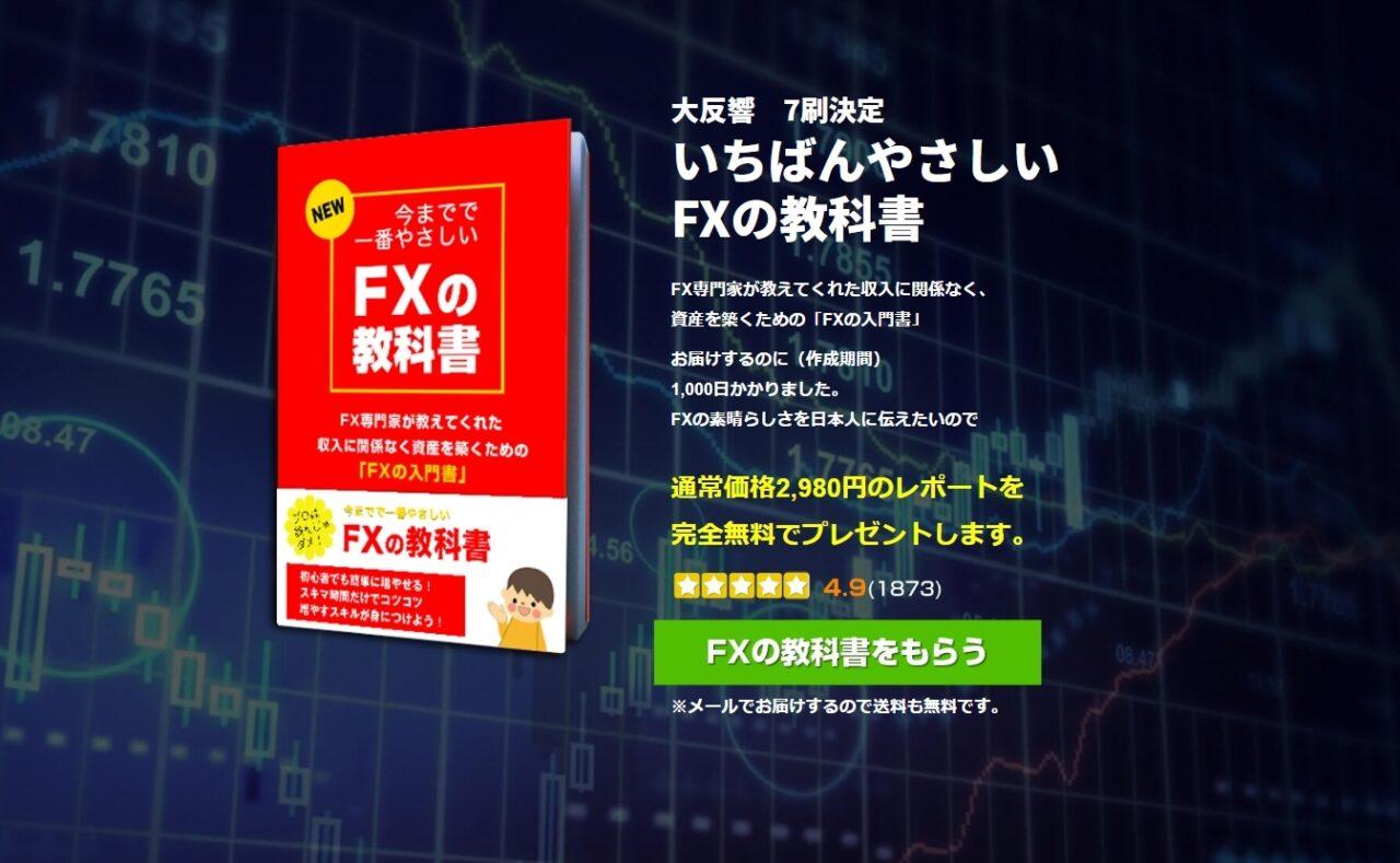 【白石寛孝】「いちばんやさしいFXの教科書」は解約するべき?【詐欺・返金】