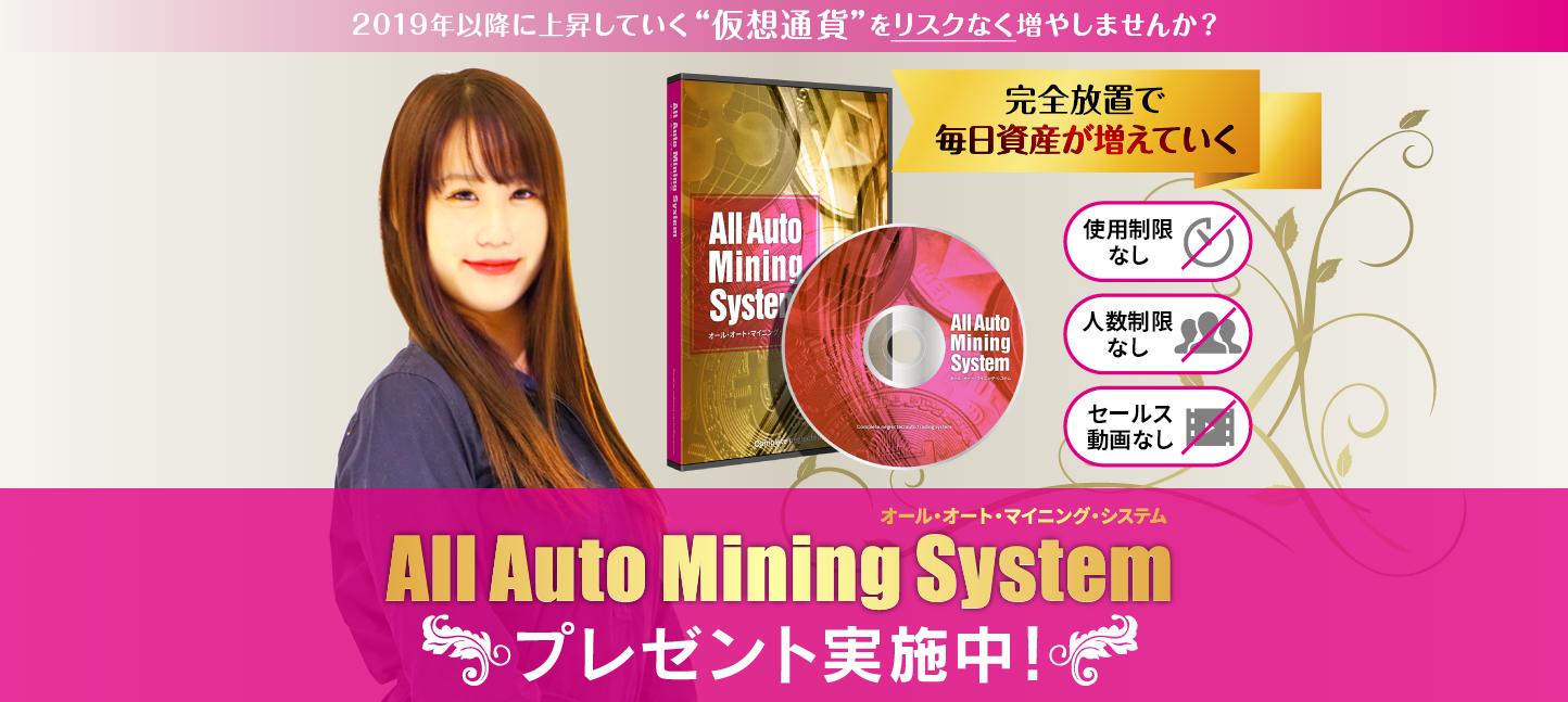 橘美嘉 All Auto Mining System