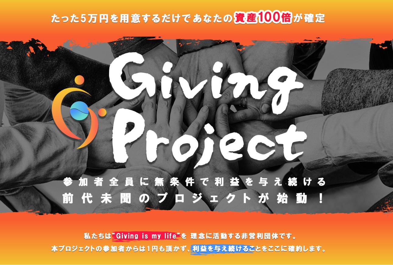 坂口健 Giving Project 詐欺