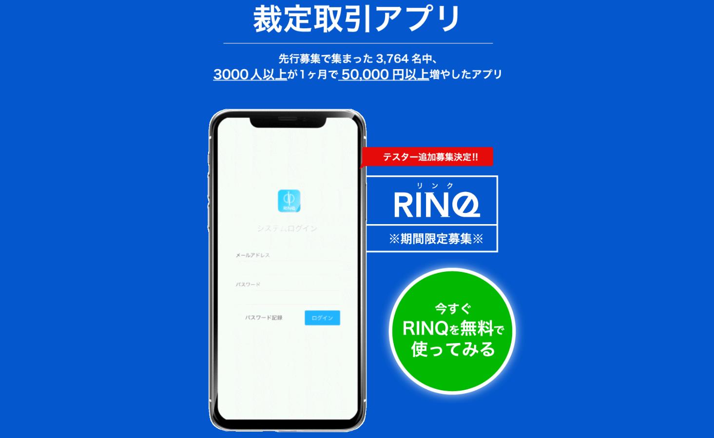安部幸司 RINQ