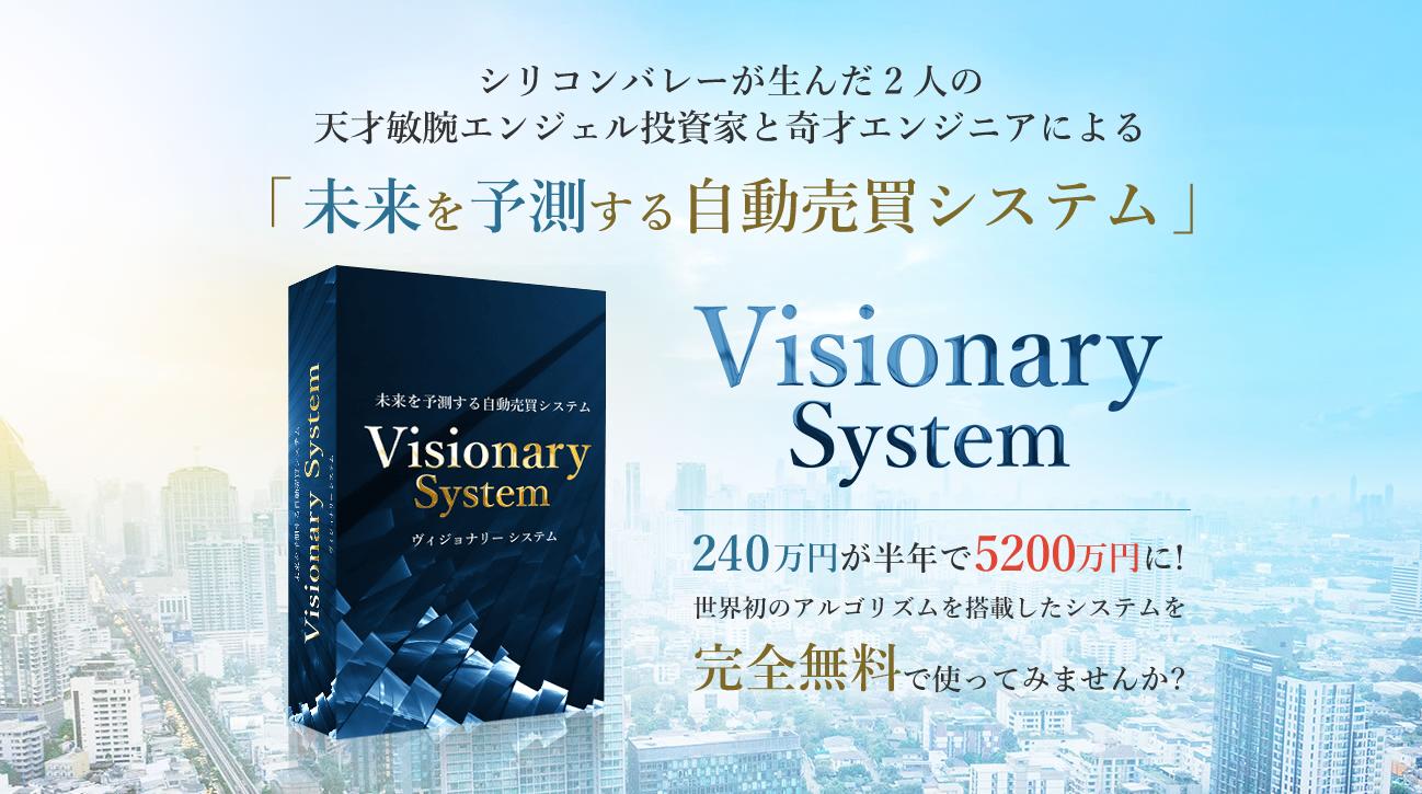 吉野真隆 Visionary System ヴィジョナリーシステム