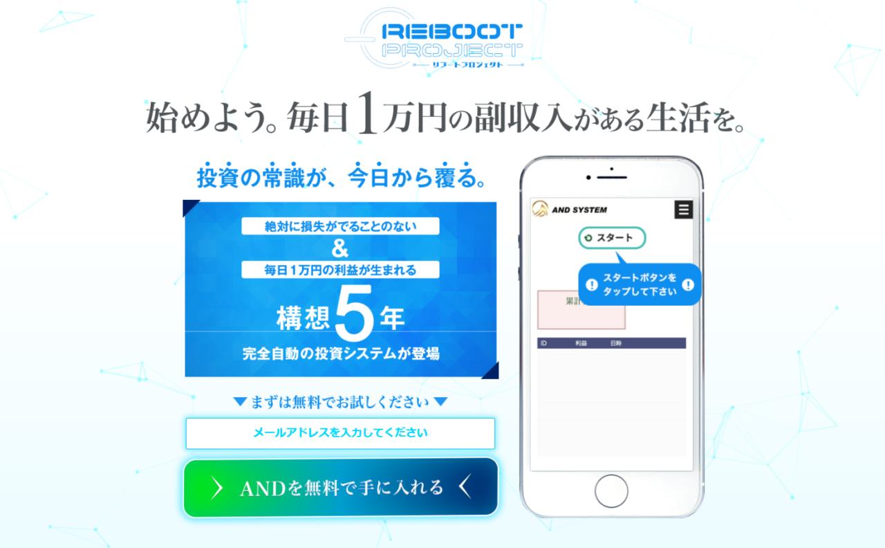 川越諒太郎 REBOOT PROJECT リブートプロジェクト