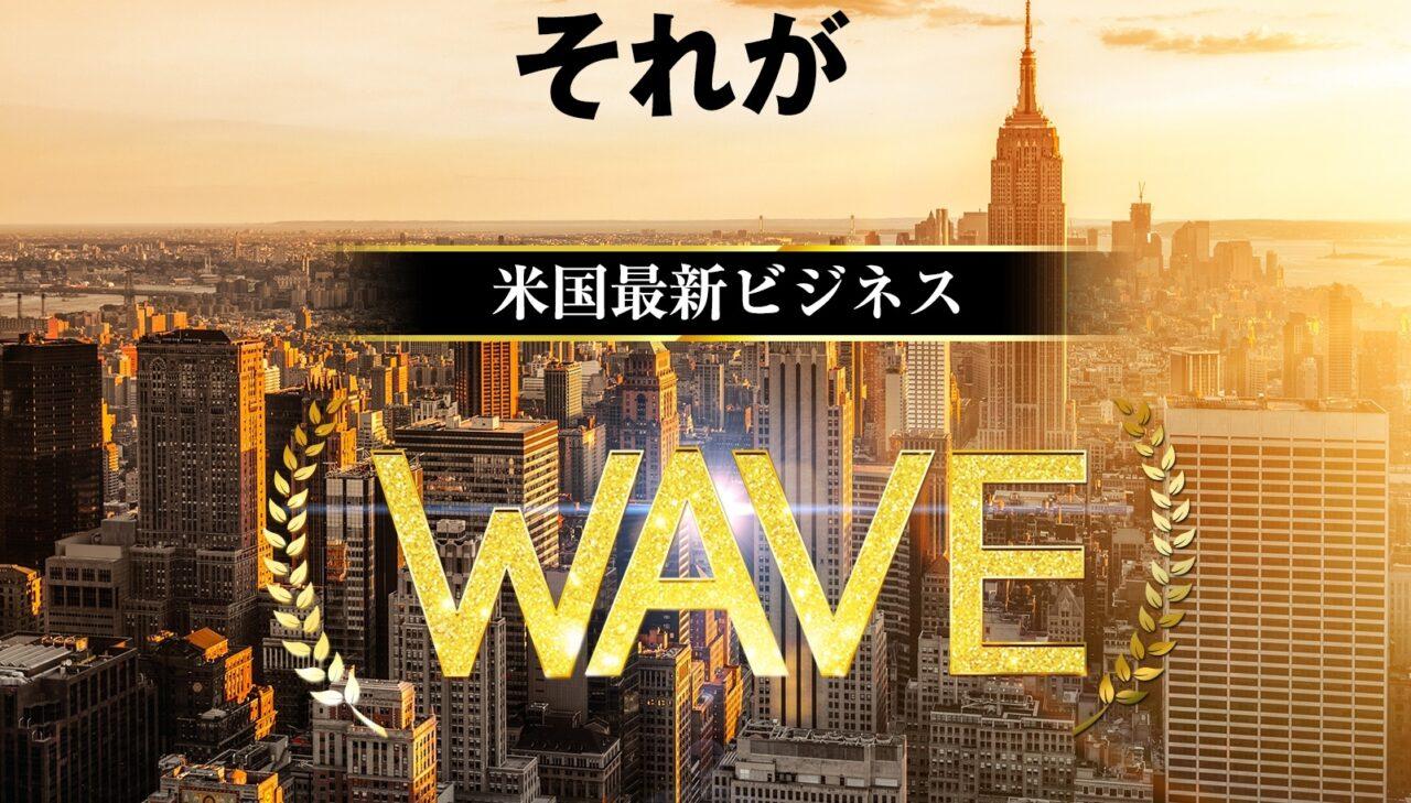ジェームス秋山 Project WAVE