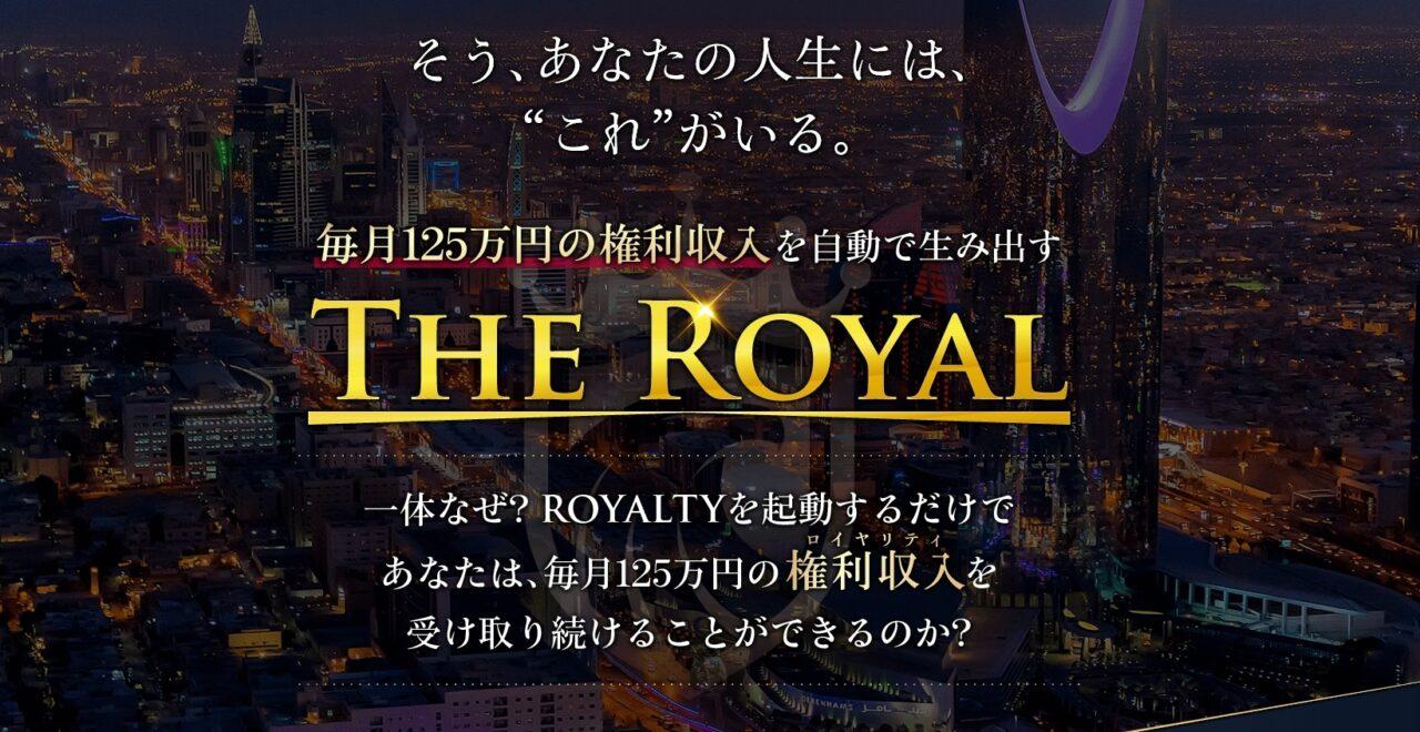 安藤誠 THE ROYALプロジェクト