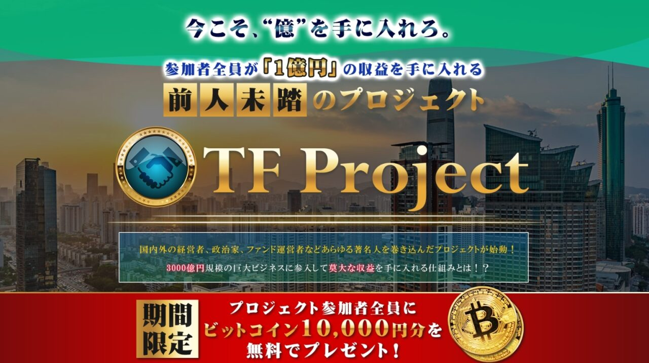 TF Project