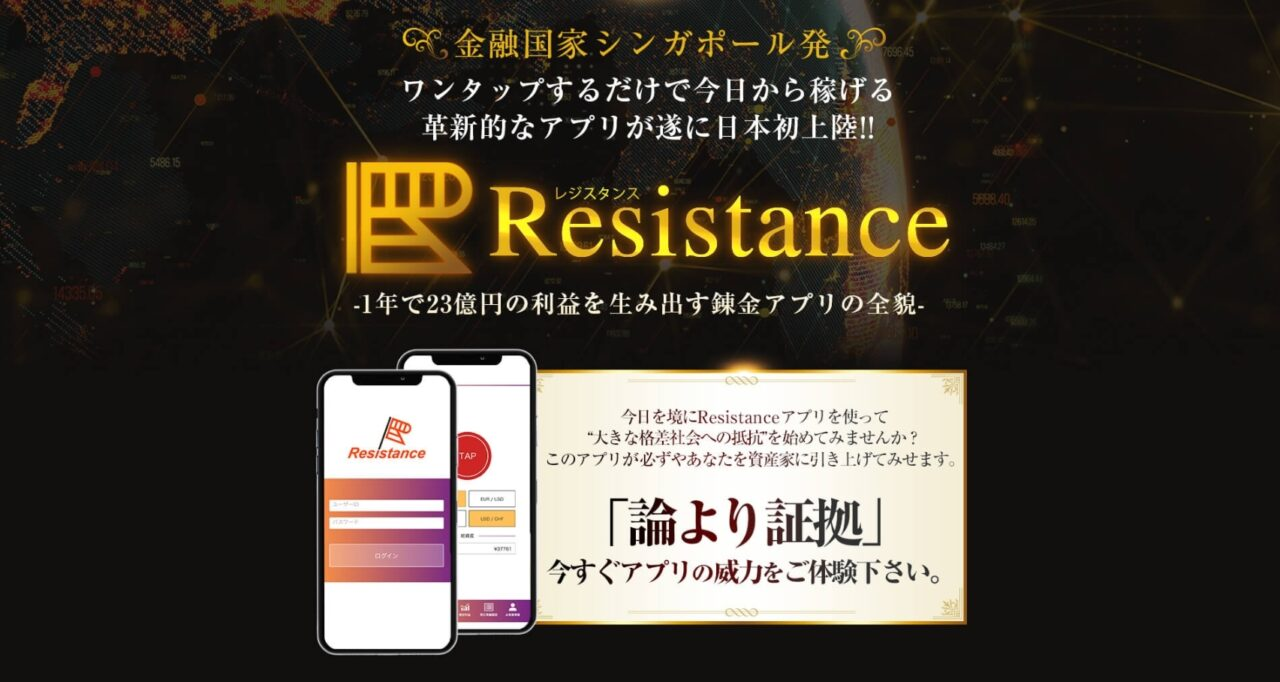 杉山直人 Resistance レジスタンス