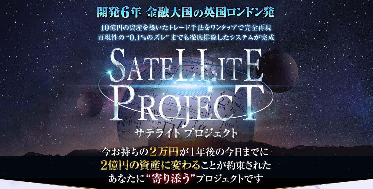 吉村修一 SATELLITE PROJECT サテライト・プロジェクト