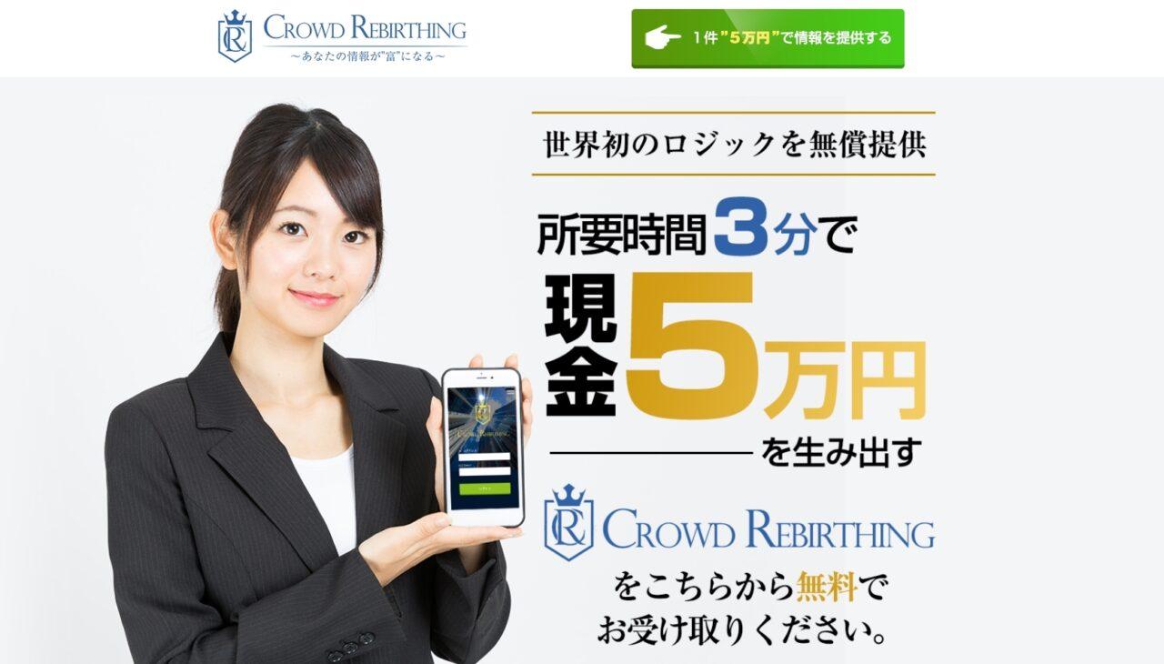 田原健一 CROWD REBIRTHING PROJECT クラウドリバーシングプロジェクト