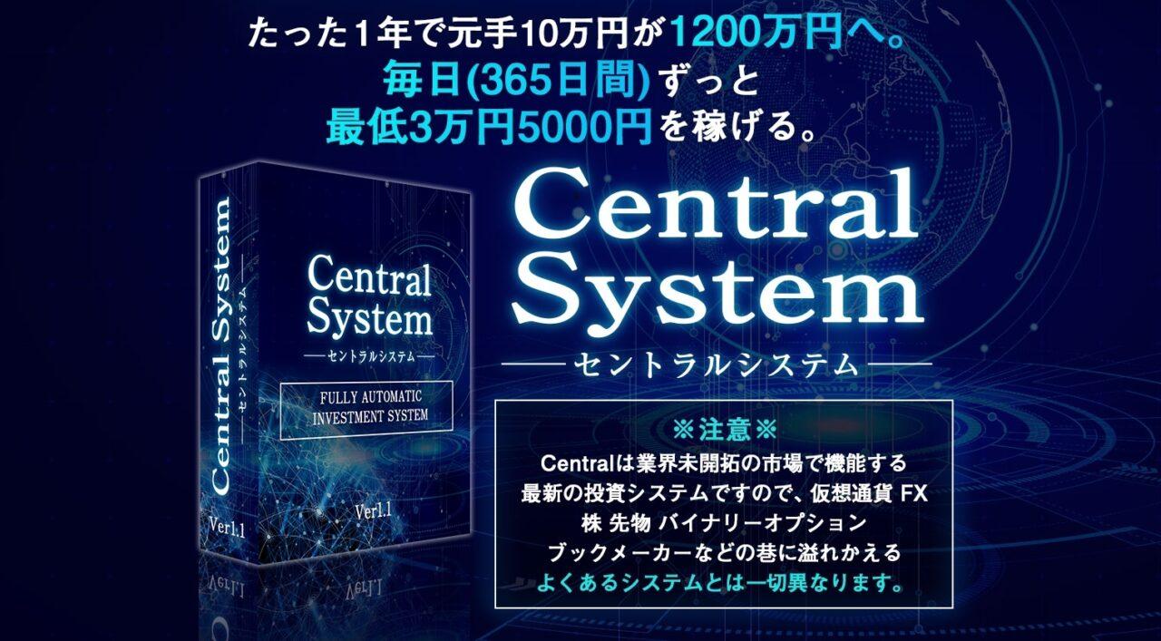 水谷雄一郎 Central System セントラルシステム
