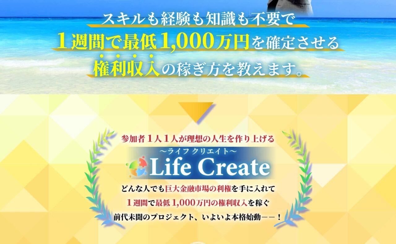 木村裕 Life Create ライフクリエイト