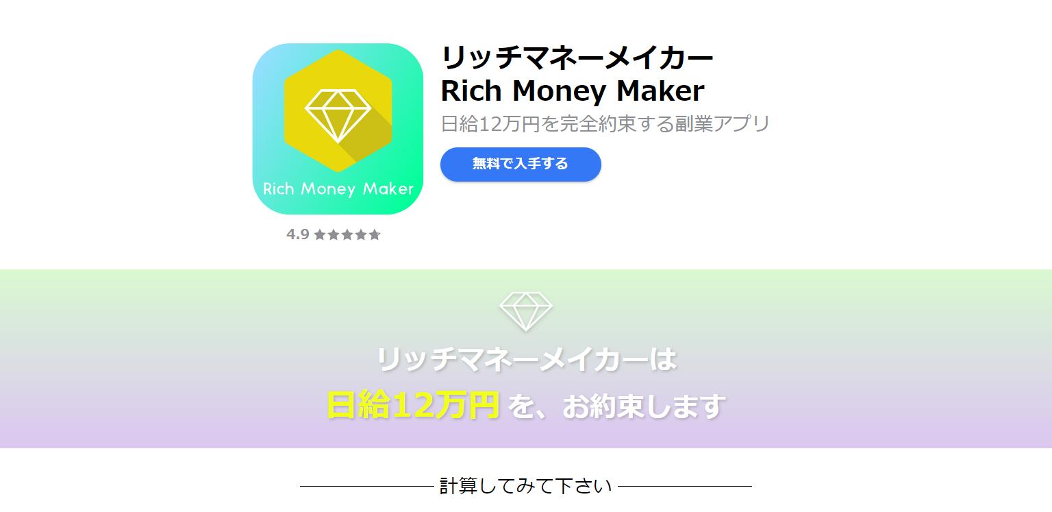 Rich Money Maker リッチマネーメーカー