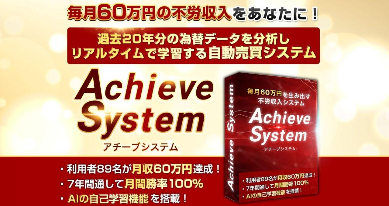 高橋雅治 Achieve System アチーブシステム