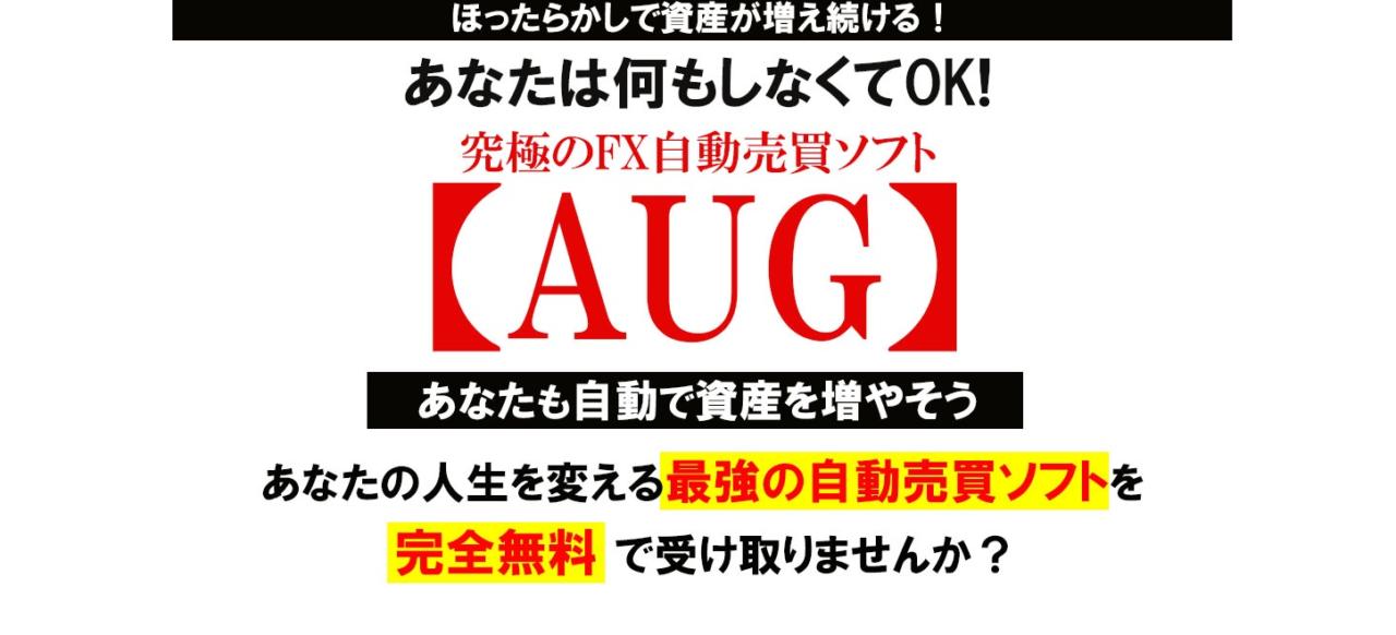 梅崎稔也 究極のFX自動売買ソフト AUG