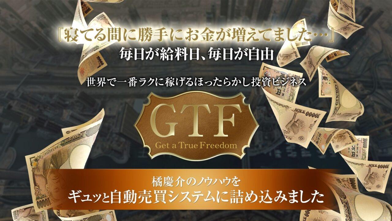 橘慶介 GTFセミナー