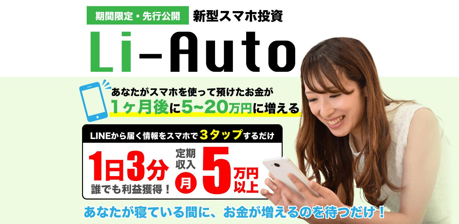 Li-Auto 口コミ 評判 評価 詐欺