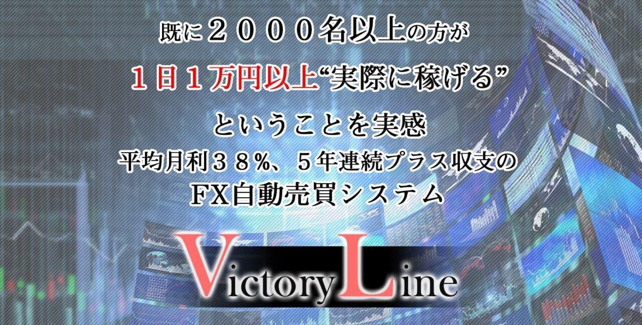 Victory Line ビクトリーライン 口コミ 評判 評価 詐欺