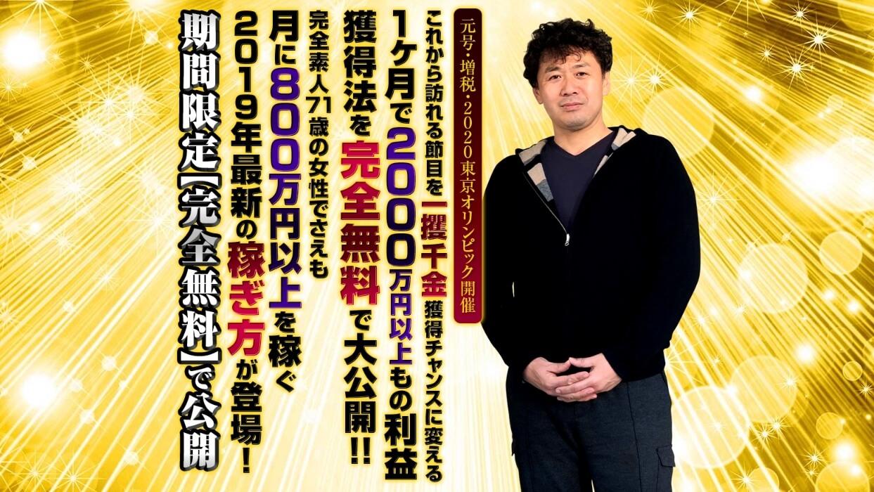 佐藤孝法 さとうたかのり MATRIXTRADE マトリックストレード 口コミ 評判 評価 詐欺 怪しい