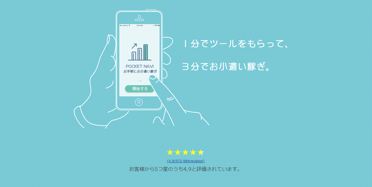 POCKETNAVI ポケットナビ 口コミ 評判 評価 詐欺 怪しい レビュー