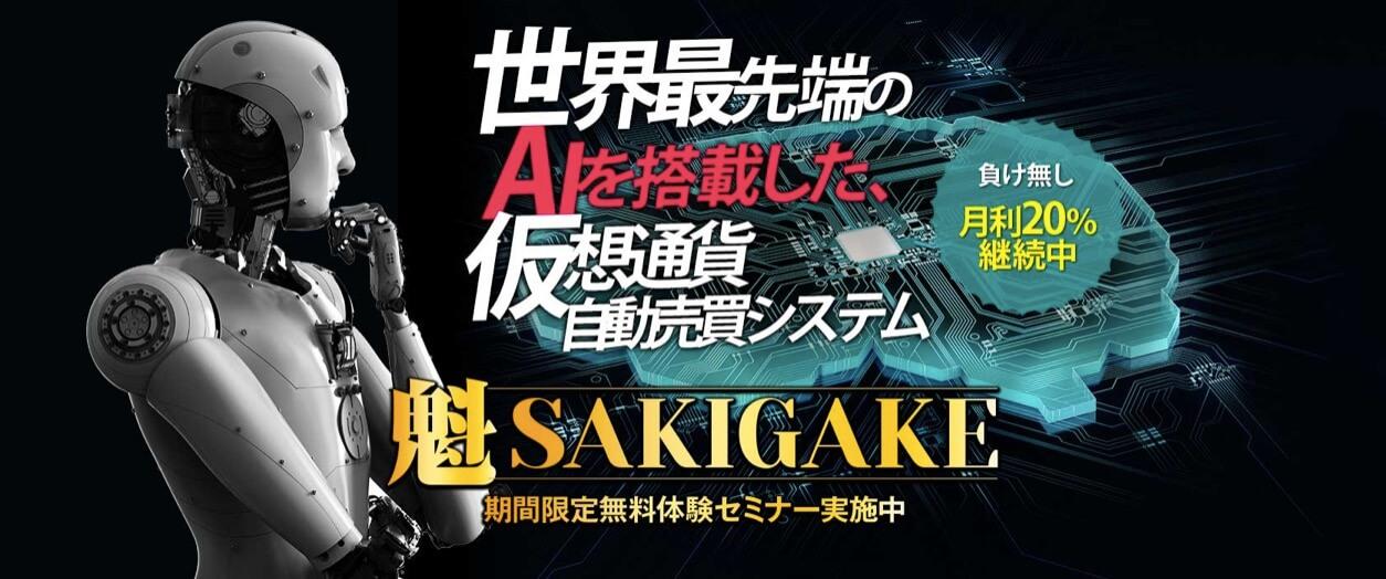 魁(SAKIGAKE)-仮想通貨自動売買システム体験セミナー 口コミ 評判 評価 詐欺 怪しい レビュー