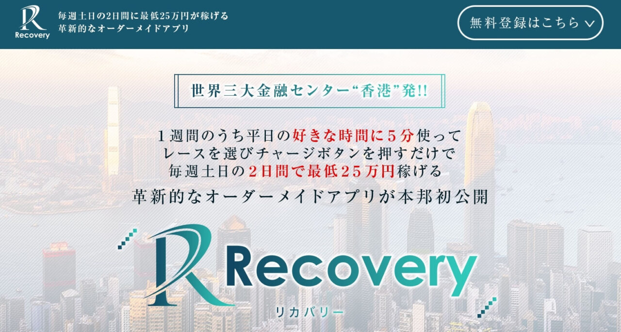 Recovery リカバリー 口コミ 評判 評価 詐欺 怪しい レビュー