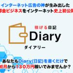 【水野賢一】「稼げる日記 Diary(ダイアリー)」は解約するべき?【口コミ・評判】