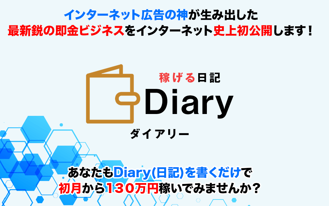 水野賢一 稼げる日記 Diary ダイアリー 口コミ 評判 評価 詐欺 怪しい レビュー 返金 本当 相談