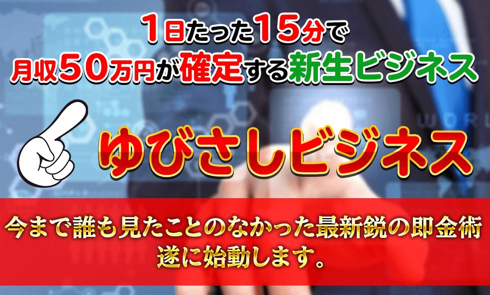堂島浩平 ゆびさしビジネス 口コミ 評判 評価 詐欺 怪しい レビュー 相談 副業 本当 NEOYouTuberプロジェクト