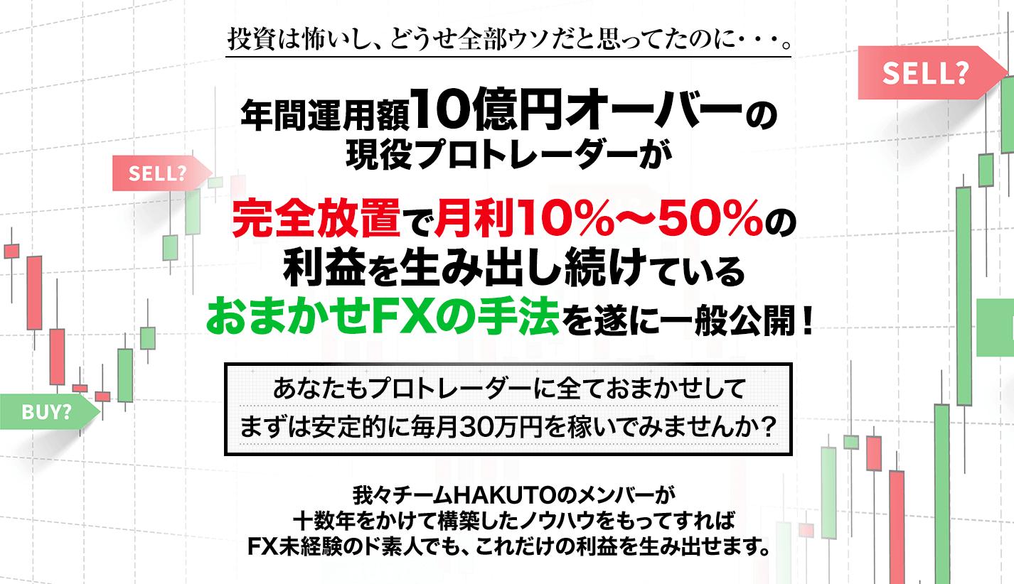 樋山真一 おまかせFXプロジェクト 口コミ 評判 評価 詐欺 怪しい レビュー 相談 本当 返金 副業