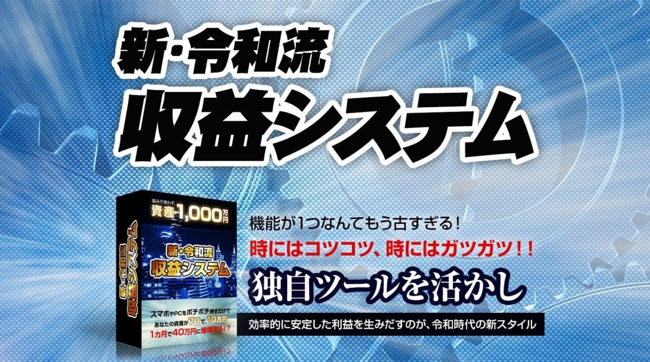 三矢田リョウ 新・令和流収入システム 口コミ 評判 評価 詐欺 怪しい レビュー 返金 相談 本当
