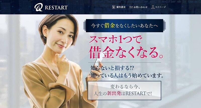 小田原聡 RESTART リスタート 口コミ 評判 評価 詐欺 怪しい レビュー 相談 副業 本当 返金