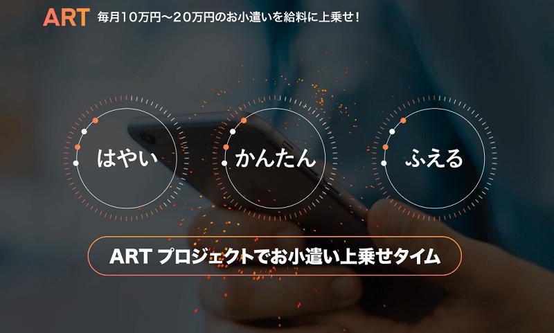 佐々岡潤 ARTプロジェクト 口コミ 評判 評価 詐欺 怪しい レビュー 相談 本当 副業 英語