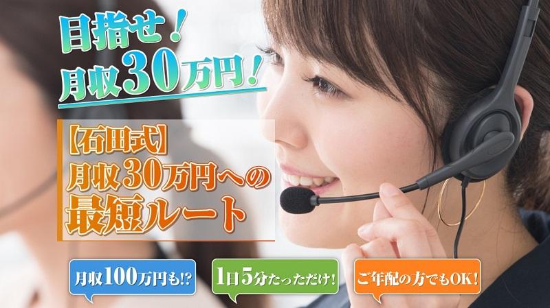石田式 月収30万への確定ルート 口コミ 評判 評価 詐欺 怪しい レビュー 相談 本当 副業 英語
