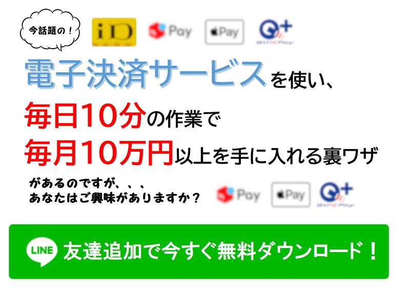 谷本信二 電子マネー量産プロジェクト 口コミ 評判 評価 詐欺 怪しい レビュー 相談 本当 副業 英語