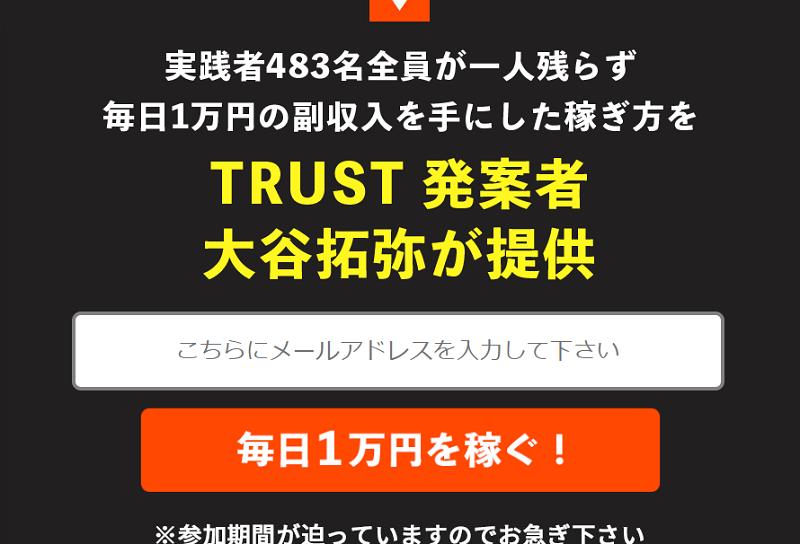 大谷拓弥 TRUST トラスト 口コミ 評判 評価 詐欺 怪しい レビュー 相談 副業 本当 返金