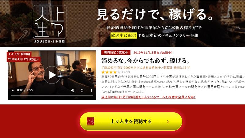 柴田とよかず 上々人生 口コミ 評判 評価 詐欺 怪しい レビュー 相談 副業 本当 返金