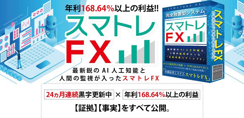 佐藤ひかる スマトレFX 口コミ 評判 評価 詐欺 怪しい レビュー 相談 本当 副業 英語