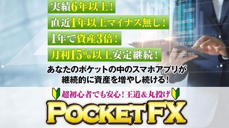 田口唯斗 POCKETFX ポケットFX 口コミ 評判 評価 詐欺 怪しい レビュー 相談 本当 副業 英語