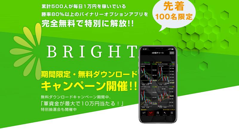 Brightキャンペーン 口コミ 評判 評価 詐欺 怪しい レビュー 相談 本当 副業 英語