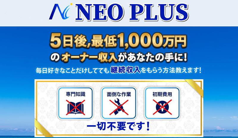 澤村大地 NEOPLUS ネオ・プラス 口コミ 評判 評価 詐欺 怪しい レビュー 相談 本当 副業