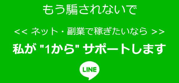 副業アウトサイダー LINE