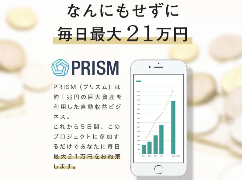 【田中直樹】プリズムプロジェクト(PRISM PROJECT)は解約するべき?【口コミ・詐欺】