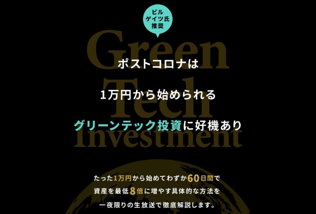 【白潟裕基】GREEN TECH(グリーンテック 投資)は解約するべき?【口コミ・詐欺】