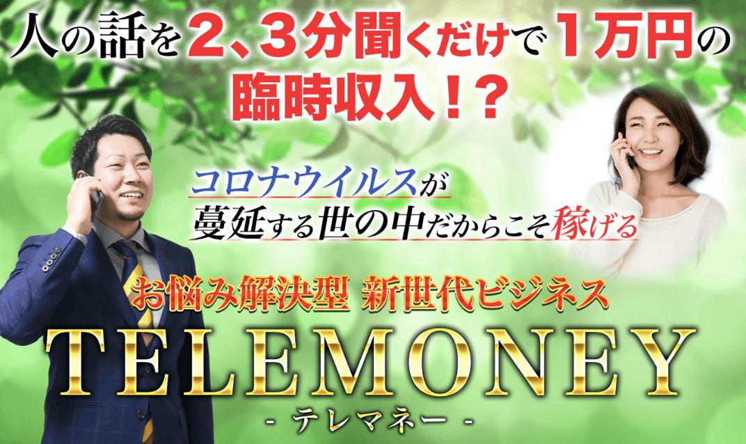 【藤原誠】TELEMONEY(テレマネー)は解約するべき?【口コミ・詐欺】