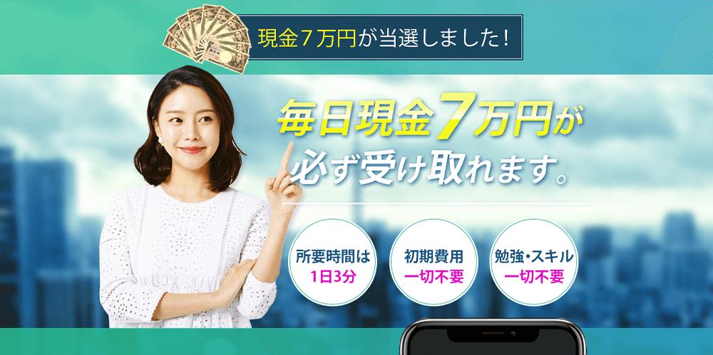 【川本真義】次世代型日給7万円ビジネスは解約するべき?【口コミ・詐欺】