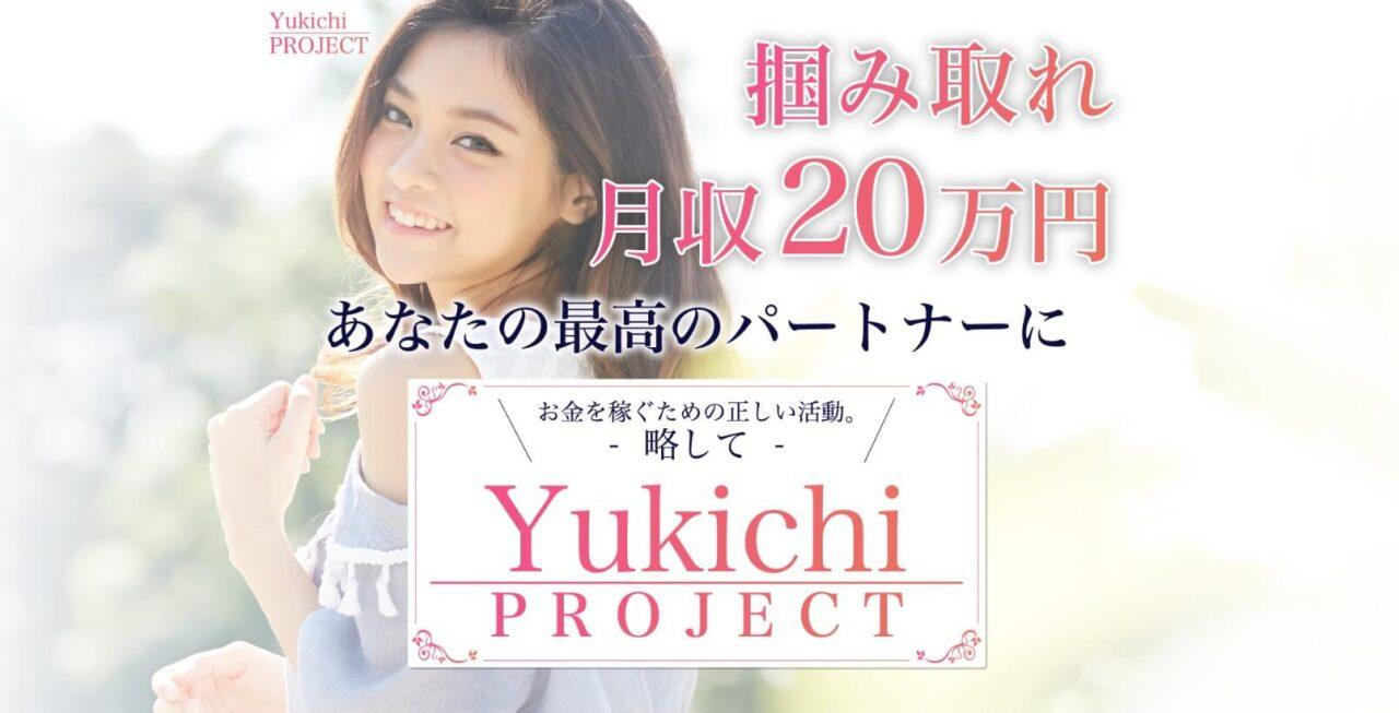 【諭吉クラブ】Yukichi PROJECT(ゆきちプロジェクト)
