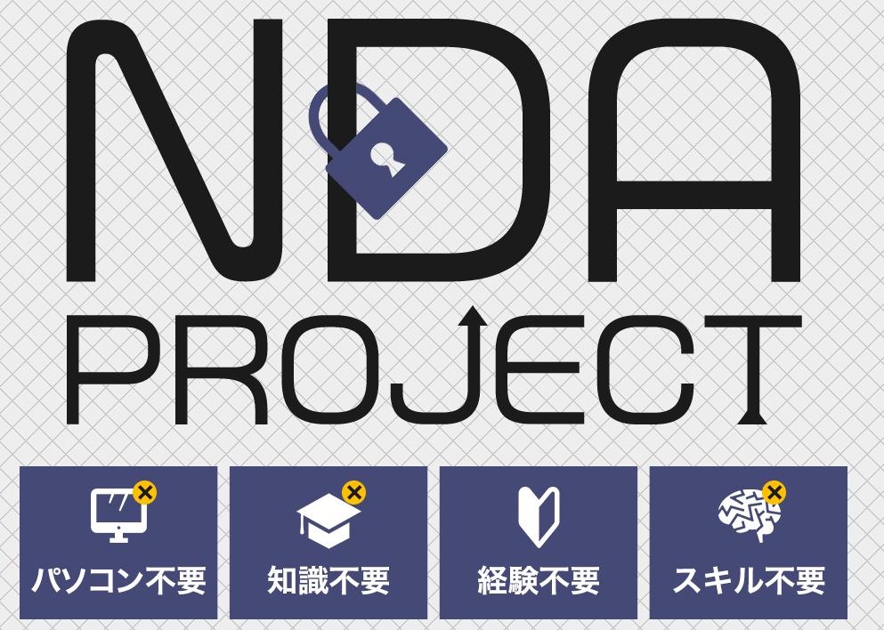 【小林徳伸】NDAプロジェクト(NDAProject)は解約するべき?【口コミ・詐欺】