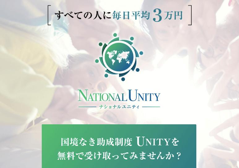【メアリーマローン】NATIONAL UNITY(ナショナル ユニティ)は解約するべき?【口コミ・詐欺】