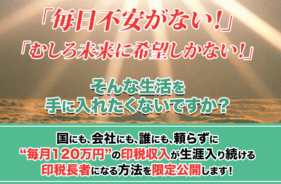 【岡田ようすけ】印税長者(権利収入型ビジネス)は解約するべき?【口コミ・詐欺】